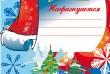Печать грамот, дипломов, благодарностей в Лисичанске