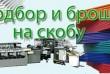 Брошюрирование на скобу  в Лисичанске