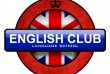 Набор на курсы английского языка