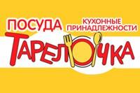 Магазин посуды и кухонных принадлежностей «Тарелочка»
