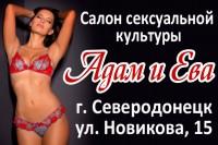 """""""Адам и Ева"""" салон сексуальной культуры"""