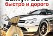 Срочный Автовыкуп  Вашего автомобиля г.Северодонецк,Лисичанск,Рубеж.