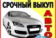 Срочный Автовыкуп Вашего автомобиля и Выкуп авто г.Северодонецк и обл