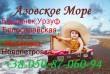Ежедневные рейсы на Азовское море
