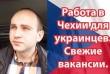 Легальная работа в Чехии и Словакии