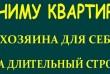 Семья из 2-х человек снимет 1- комнатную квартиру в г. Лисичанске