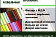 Меблеві фасади МДФ від виробника