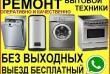 Ремонт и чистка бойлеров Установка бойлеров стиральных машин