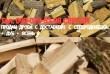 Продам дрова с доставкой по региону ! С Северодонецка.