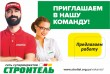Есть работа в Рубежное
