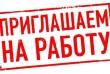 """Требуется водитель на а/м """"Volvo"""" с полуприцепом"""
