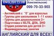 Школа английского языка «English Сlub» приглашает студентов