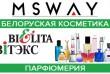 Продавец-консультант косметики, парфюмерии, аксессуаров