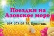 Поездки на Азовское море 8-местный микроавтобус