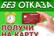 Кредит онлайн на карту | Быстрый займ под 0% Гроші в борг.
