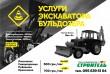 Услуги экскаватора и бульдозера и трактора борекс