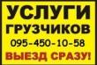 Услуги грузчиков грузовое такси