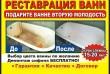 Реставрация ванн г. Северодонецк, Лисичанск, Рубежное, и регион