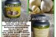 Гарлик-чесночные капсулы: Экстракт масла чеснока Garlik Oil Extract