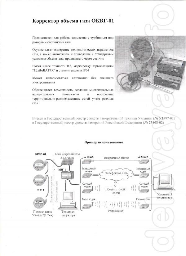Продам корректор объема газа ОКВГ-01, б/у в рабочем состоянии. Предн