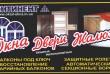 Металлопластиковые окна и двери,входные, межкомнатные