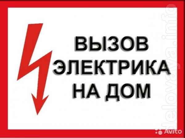 - Устранение неисправностей электропроводки (пропал свет, искрение, в