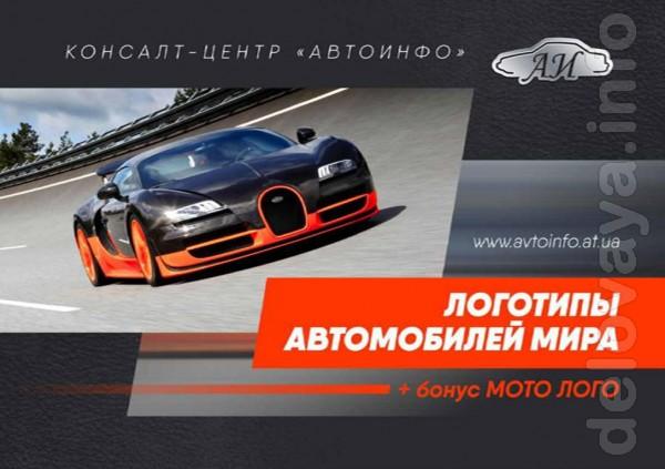 Журнал-каталог с логотипами (эмблемами) автомобилей со всего мира! От
