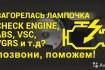 Компьютерная Диагностика всех поддерживаемых блоков управления в  ав фото № 2