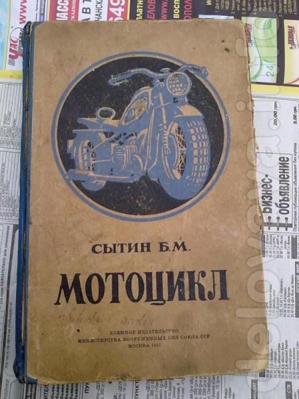 Куплю книгу 'Мотоцикл' автор Сытин Б.М  1947 ,  или подобные этой кни
