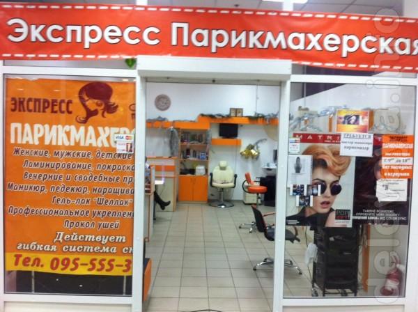 Парикмахерская с оборудованием и постоянной базой клиентов, продается