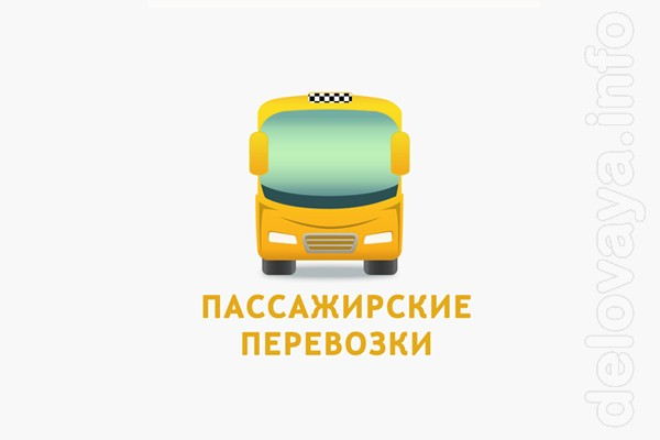 Пассажирские перевозки: Россия, Москва, Питер, Краснодар, Крым, Белар