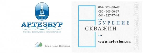 Бурение скважин в Киеве и Киевской области. Проектирование и водоснаб