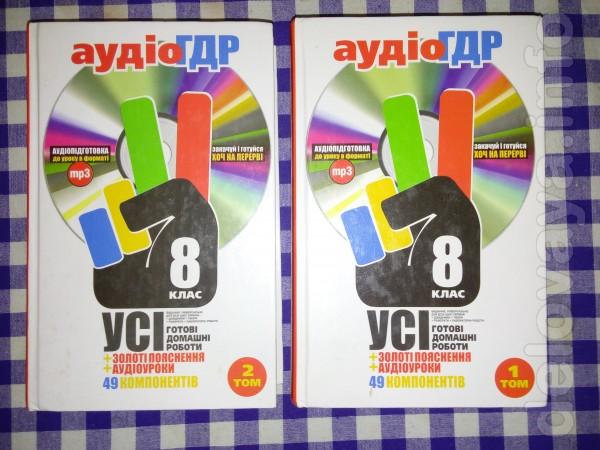 Продам для школьников книги - ГДЗ. Цена 50 грн. за одну шт. 1. ГДЗ д