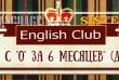 Школа английского языка English Club набирает студентов в группу: анг