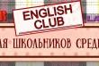 Школа английского языка English Club набирает студентовв группу для ш