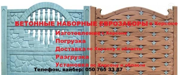 Производим и устанавливаем в Херсоне бетонные наборные еврозаборы.