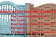 Заборы бетонные наборные(еврозаборы) высотой до 2,5 метра в Херсоне