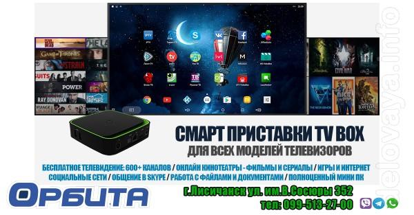 Магазин 'Орбита' реализует Android Smart TV box. В наличии разные мод