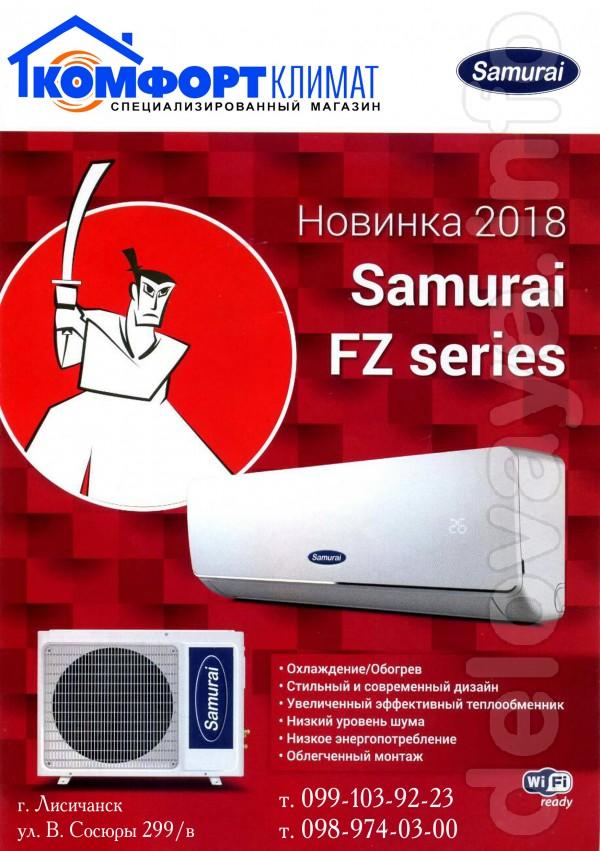 Новинка 2018 года  кондиционер Samurai FZ.Функция самоочистки, иониза
