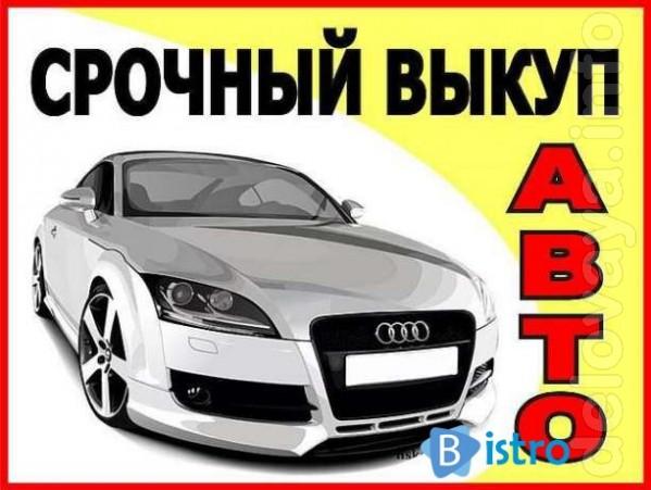 Вам нужно Срочно продать авто и получить наличные и не желаете продав