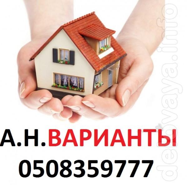 Подбор или продажа недвижимости в г.Лисичанске Большая база квартир ,