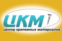 ЦКМ Центр Крепежных Материалов