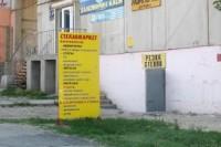 «Стекло-Маркет» магазин-мастерская фото № 1
