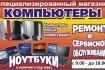 Ремонт, настройка, продажа компьютеров ноутбуков, комплектующих, прин фото № 1
