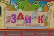 Детский игровой лабиринт это – отличное вложение средств владельцам т