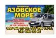Осуществляем поездки на Азовское побережье.Белосарайская коса, Урзуф
