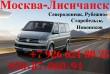 Поездки на Москву с Лисичанска, Северодонецка, Рубежного - на 8-ми ме