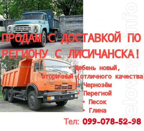 Продам с доставкой по региону качественное сырьё ! Машинами ЗИЛ - 5