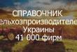 Справочник Сельхозпроизводителей Украины Производители: зерновых, бо