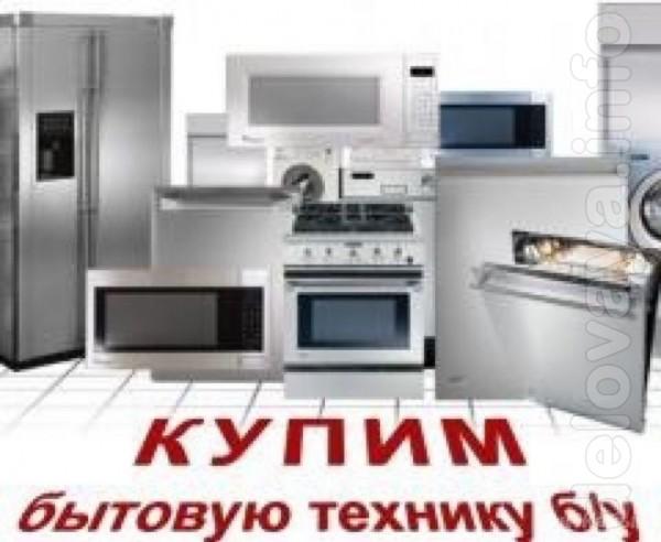 Куплю бытовую технику, рабочую и на запчасти: холодильник, морозильну
